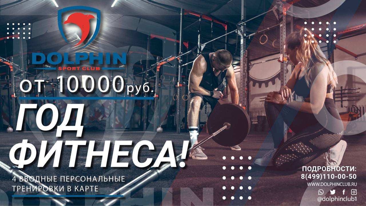 Год фитнеса от 10 000 руб!