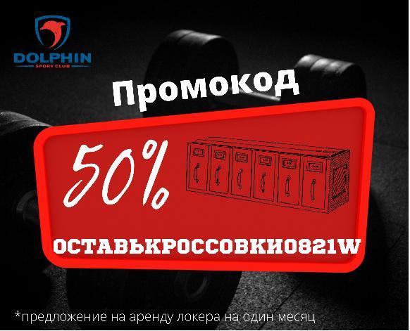 АРЕНДА ЛОКЕРА - 50%